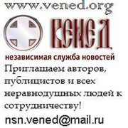 Служба Новостей www.vened.org on My World.