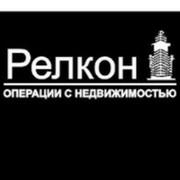 Релкон Недвижимость on My World.
