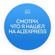 Смотри, что я нашел на AliExpress group on My World