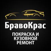 BravoKras - покраска автозапчастей в САО Москва группа в Моем Мире.