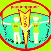 Свободные дети и подростки (движение БЗР) group on My World