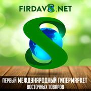 Первый международный гипермаркет восточных товаров «Firdavs.net» group on My World