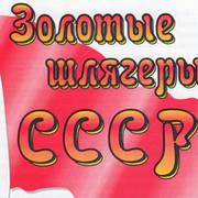 ЗОЛОТЫЕ ШЛЯГЕРЫ СССР - FORPOSTFESTFILM group on My World
