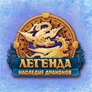 """Официальное сообщество игры """"Легенда: Наследие Драконов"""" группа в Моем Мире."""