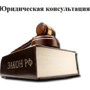 Юридическая консультация group on My World