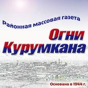 Огни Курумкана группа в Моем Мире.