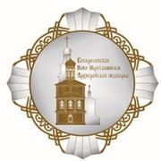Православие. Новоиерусалимское подворье в Казани group on My World