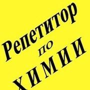 Репетитор по химии в Омске group on My World