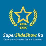 Видео-Слайд-Шоу SuperSlideShow.Ru +18 group on My World