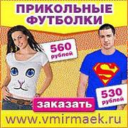 VmirMaek.Ru Прикольные футболки group on My World