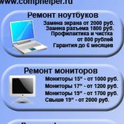 Ремонт ноутбуков и мониторов on My World.