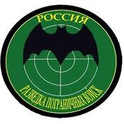 Эмблема спецназа разведки пограничных войск фото