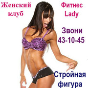 Фитнес Lady on My World.