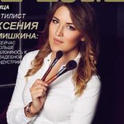 Ксения Мишкина on My World.