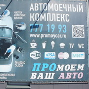 PROmoycar 24h ПРОмойавто 24ч on My World.