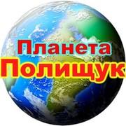 Планета Полищук on My World.