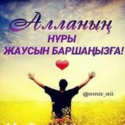Тагат Арынов on My World.