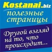 www.kostanai.biz Всё о Костанае on My World.
